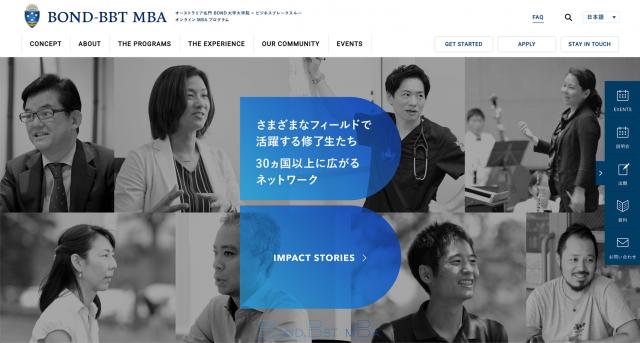 株式会社ビジネス・ブレークスルーBOND-BBT MBAプログラム広報リニューアルプロジェクト